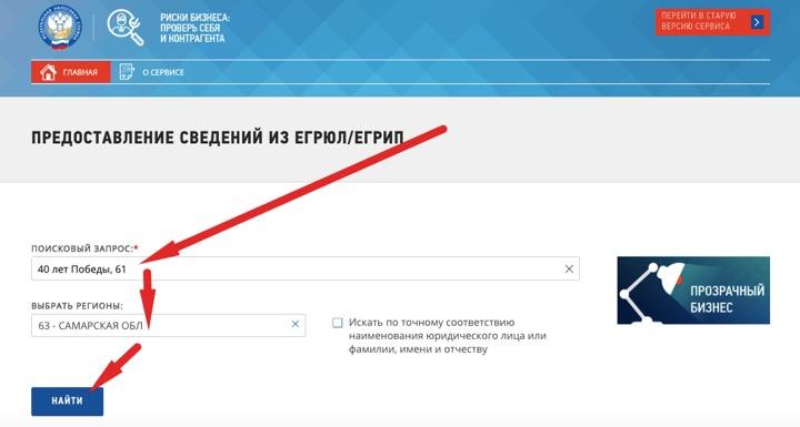 Проверка юридических лиц на сайте ФНС РФ