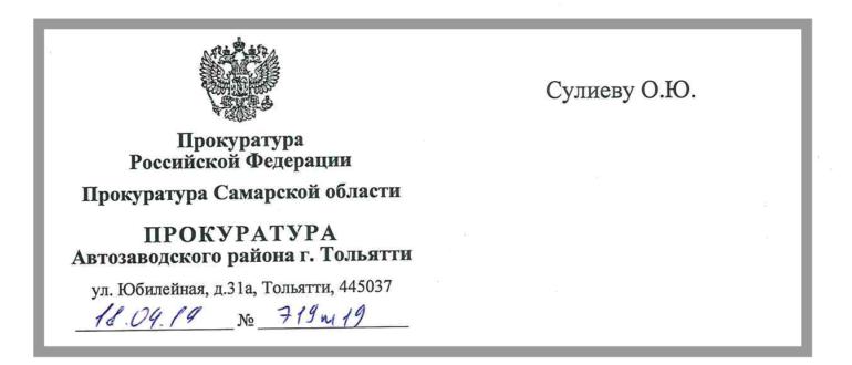 Ответ прокуратуры по вопросам управления многоквартирным домом