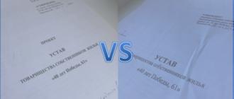 Сравнение 2-х редакций Устава ТСЖ