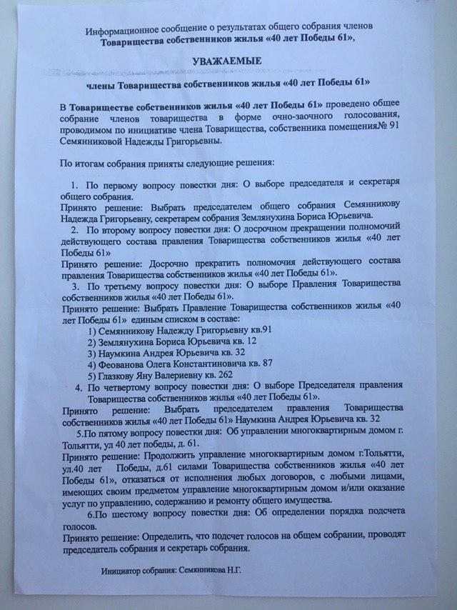 Протокол от 10 марта