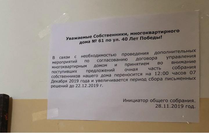 Уведомление о переносе даты собрания