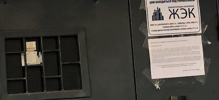 Уведомление на подъездных дверях