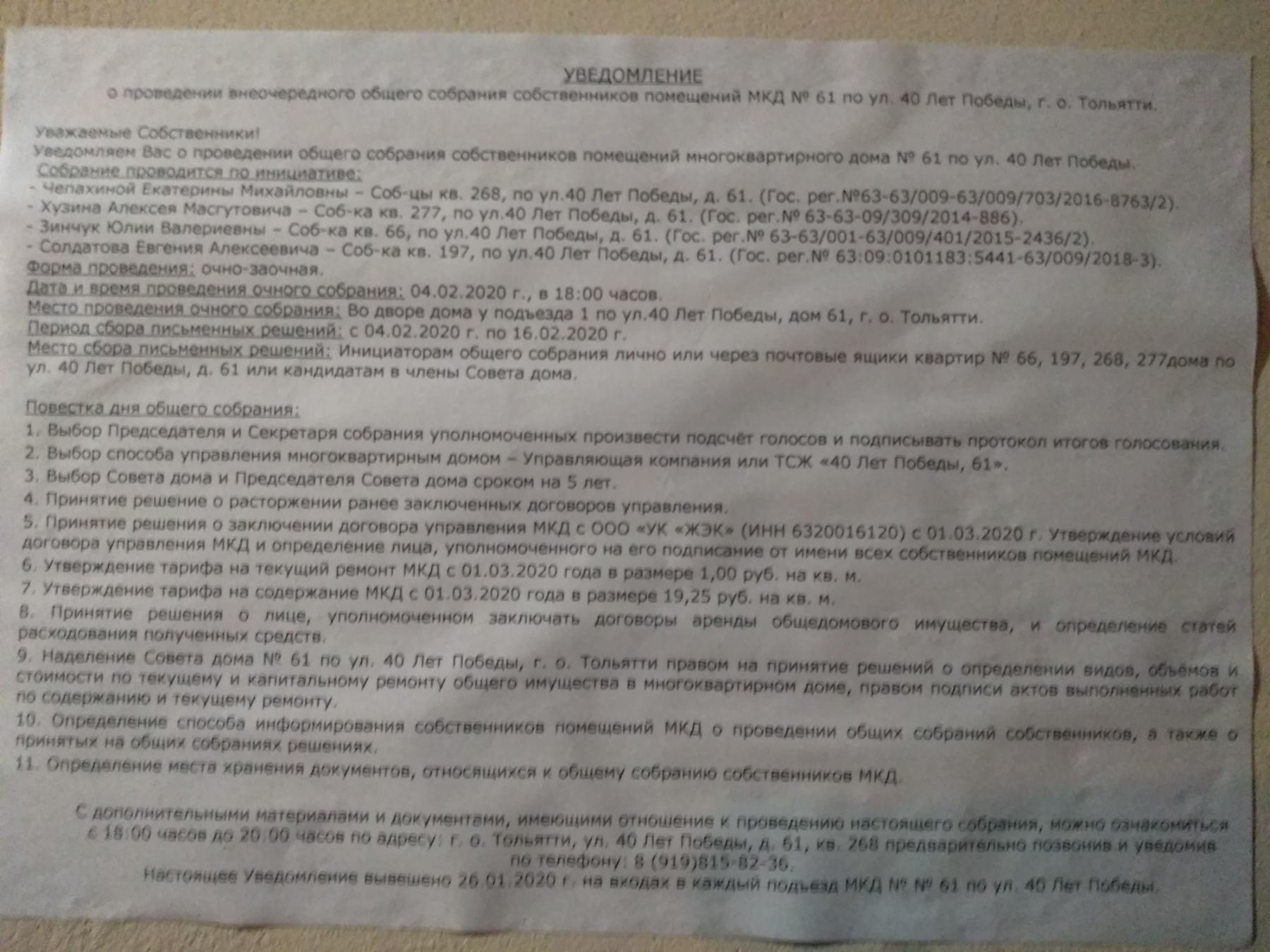 Уведомление о проведении ОСС